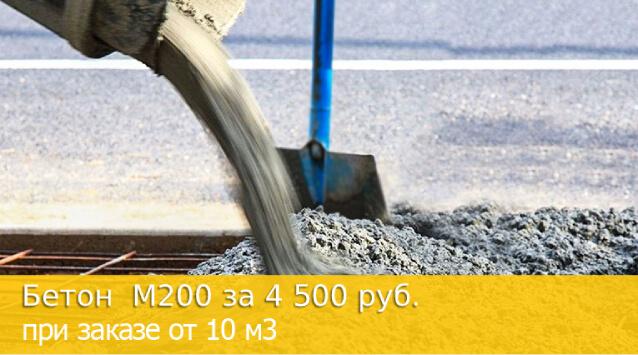 Бетон купить с доставкой цена ижевск купить бетон в минводах
