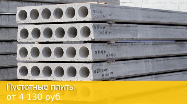 заказ бетона в ижевске